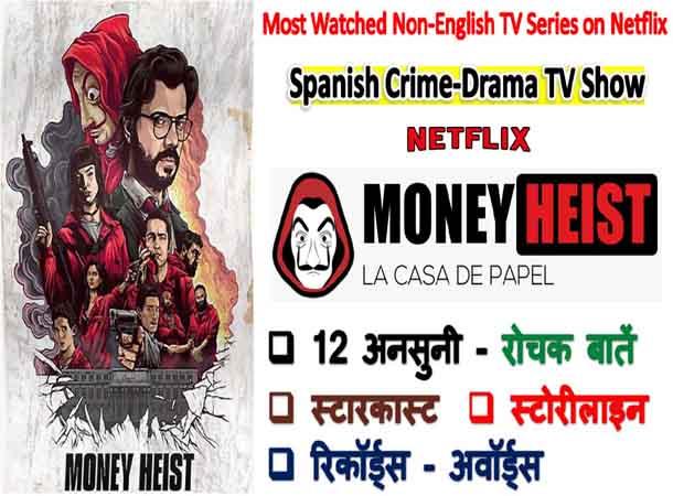 Money Heist TV Series Interesting Unknown Facts In Hindi: मनी हेइस्ट टीवी सीरीज से जुड़ी 12 अनसुनी और रोचक बातें
