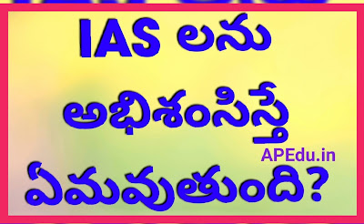 What happens if iAS is blamed?