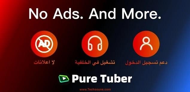 تطبيق Pure Tuber بدون اعلانات