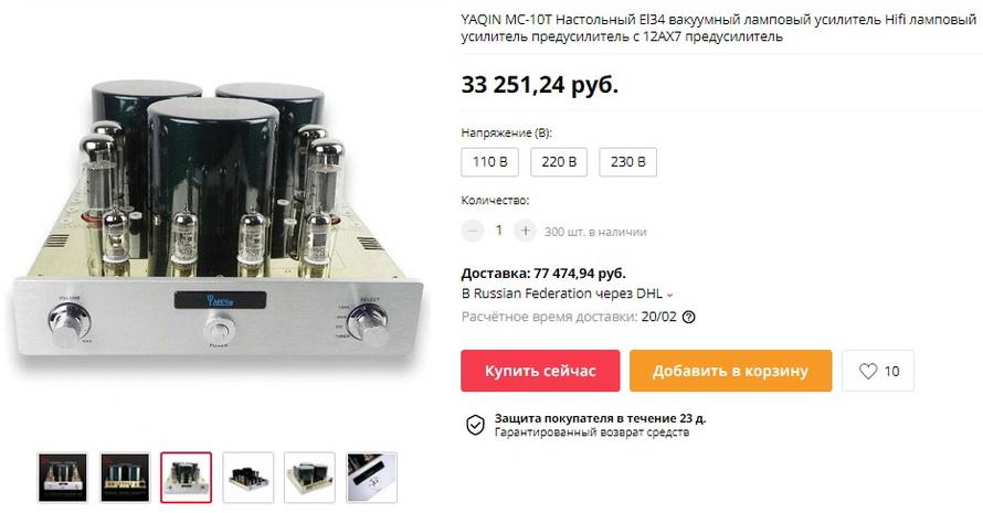 YAQIN MC-10T Настольный El34 вакуумный ламповый усилитель Hifi ламповый усилитель предусилитель с 12AX7 предусилитель