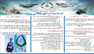 اعلان صادر عن القيادة العامة للقوات المسلحة الاردنية- الجيش العربي/قيادة سلاح الجو الملكي