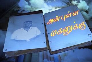Anbulla Maganukku – Latest Tamil Short Film 2017