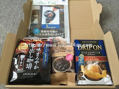 キーコーヒー2017年3月権利取得分株主優待・製品詰合せ1,000円分