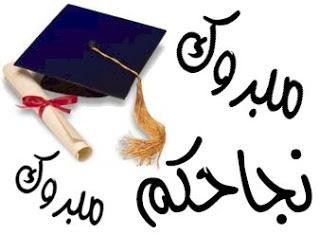 كفر الشيخ - ظهرت الان نتيجة الفصل الدراسى الأول لامتحان الشهادة الإعدادية 2019
