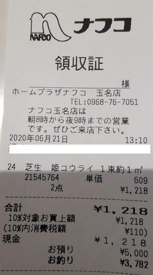 ホームプラザナフコ 玉名店 2020/6/21 のレシート