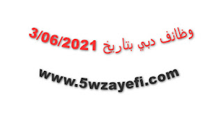 وظائف دبي بتاريخ 3/06/2021