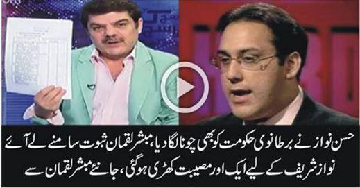 talk shows, MUBASHAR LUQMAN, MUBASHAR LUQMAN, VIDEO, Mubashar Luqman leaked story about Hussain nawaz,