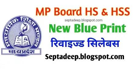 MP Board Reduced Syllabus