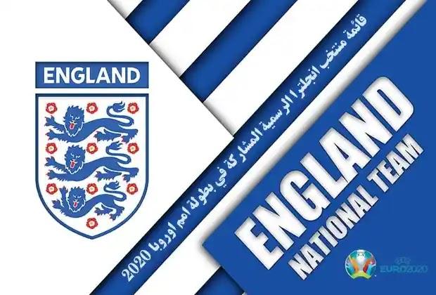 منتخب انجلترا,بطولة امم اوروبا 2020,بطولة امم اوروبا 2021,انجلترا,مباراة منتخب انجلترا ومنتخب هولندا,بطولة أمم اوروبا 2021,ملخص مباراة منتخب انجلترا ومنتخب هولندا شاشة كاملة hd,تأهل منتخب انجلترا,امم اوروبا,الأخبار/ انجلترا تستضيف كوسوفو اليوم في التصفيات المؤهلة لكأس امم اوربا 2020,منتخب إنجلترا,يورو 2020,مباراة انجلترا وهولندا,ملخص المباراة المثيرة بين منتخب هولاندا و منتخب انجلترا في نصف نهائي دوري أمم أوروبا,اهداف مباراة انجلترا,منتخب فرنسا,ملخص مباراة انجلترا وهولندا شاشة كاملة hd