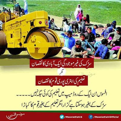 Punjab Govt Focuses on Building Roads Neglects Education-Moonis Elahi