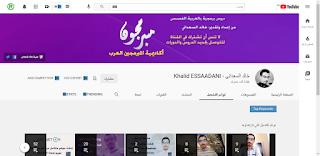 قناة خالد السعداني  Khalid ESSAADANI