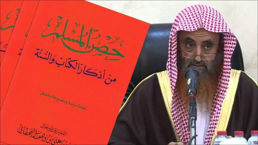 Biografi Ringkas Prof. Dr. Sa'id Bin Ali Bin Wahf Al-Qohthooniy, Penulis Hishnul Muslim