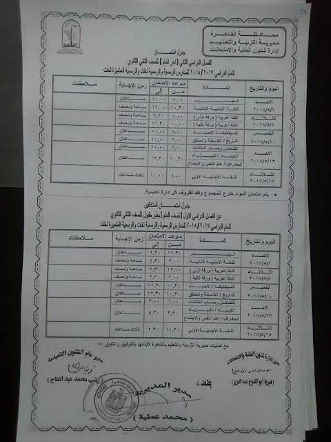 جدول الصف الثاني الثانوي القاهرة 2018