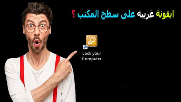 كيفية قفل جهاز الكمبيوتر الخاص بك باستخدام اختصار سطح المكتب