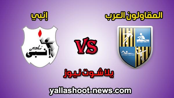 مشاهدة مباراة المقاولون العرب وإنبي بث مباشر اليوم 3-02-2020 يلا شوت الجديد الدوري المصري
