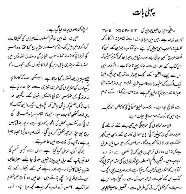 Khalil Gibran PDF Book