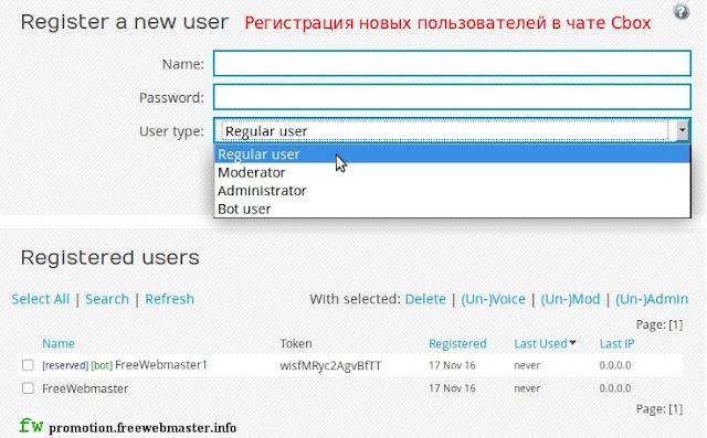 Регистрация новых пользователей в чате Cbox