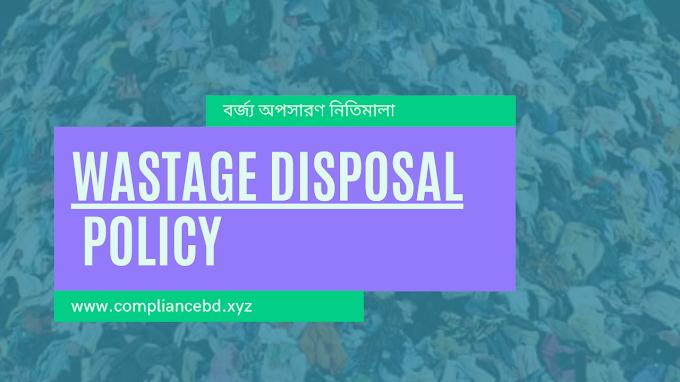 Wastage Disposal Policy । বর্জ্য অপসারণ নীতিমালা ।