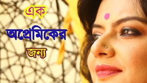 Ek Opremiker Jonyo Poem Lyrics (এক অপ্রেমিকের জন্য) Taslima Nasrin