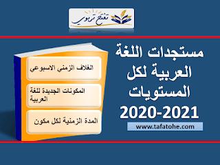 مستجدات اللغة العربية 2020-2021 :الغلاف الزمني و توزيع الحصص لكل المستويات