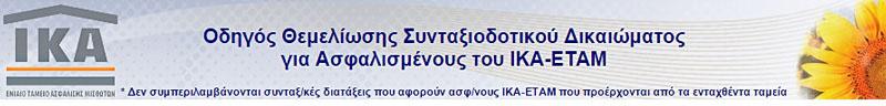 Δείτε Online πότε θεμελιώνετε δικαίωμα Σύνταξης ΙΚΑ