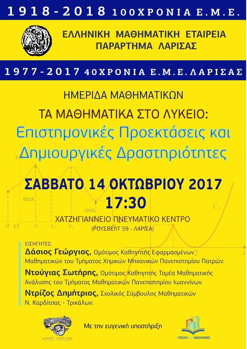 Ημερίδα Μαθηματικών από την Ελληνική Μαθηματική Εταιρεία - Παράρτημα Λάρισας