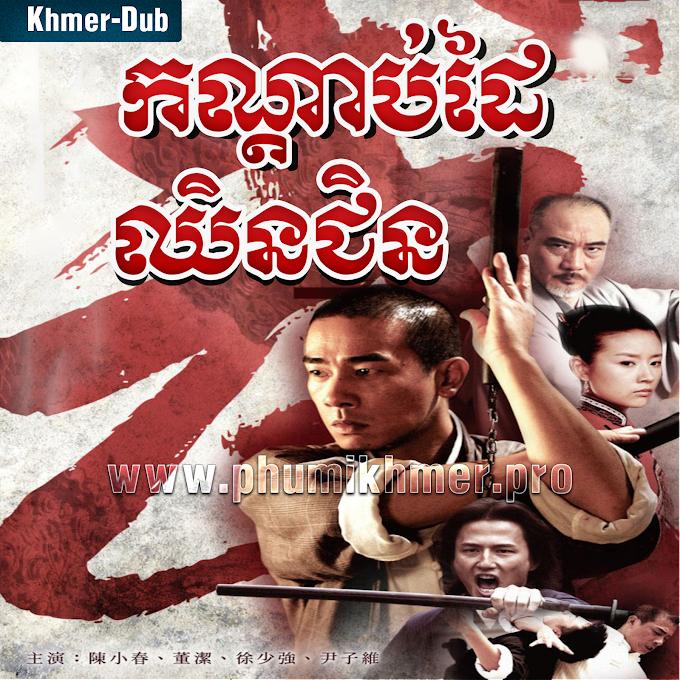 Kandab Dai Chen Zhen [Ep.07-10]