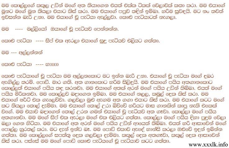 Sinhala Wal Katha Pdf: වැල කතා සිංහල : Kolu Patiya 1