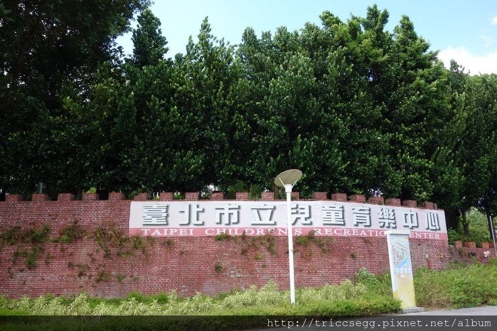 台北兒童育樂中心(1).jpg