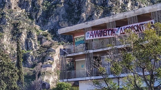 Αλληλεγγύη στον Κουφοντίνα από το Ναύπλιο