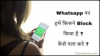 Whatsapp Par Hume Kisne Block Kiya Hai ? Kaise Pta Kare