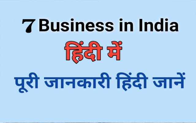 ये है हिंदी में 7 सबसे अच्छे बिजनेस आइडियाज