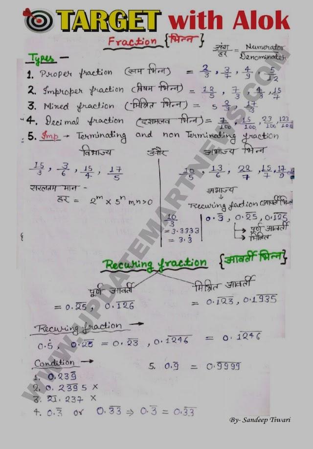 संख्या पद्धति(Number system) part - 6 {Fractions(भिन्न) }   🎯Target with alok