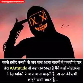 badmashi shayari image in hindi