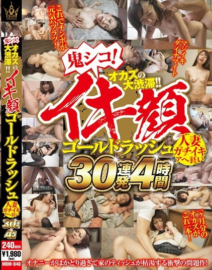 MBM-046 Face Gold Rush Married