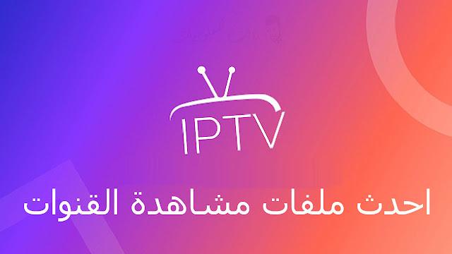 ملفات مشاهدة القنوات IPTV