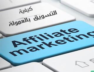 التسويق بالعموله | طرق التسويق بالعموله | الربح من خلال التسويق بالعموله