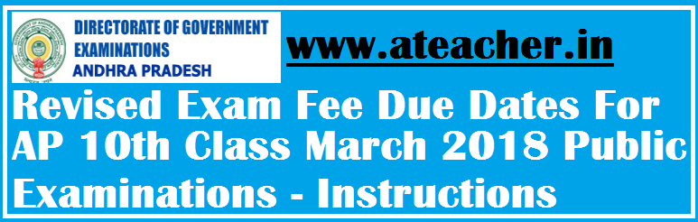 Revised Exam Fee Due Dates For AP 10th Class (SSC) March 2018 Public Examinations - Instructions as Per Rc.No.149 Dt.23.11.17