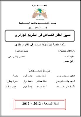 مذكرة ماستر: تسيير العقار الصناعي ففي التشريع الجزائري PDF