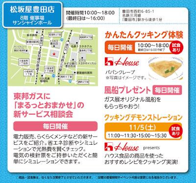 東邦ガス ガス展 松坂屋 豊田店