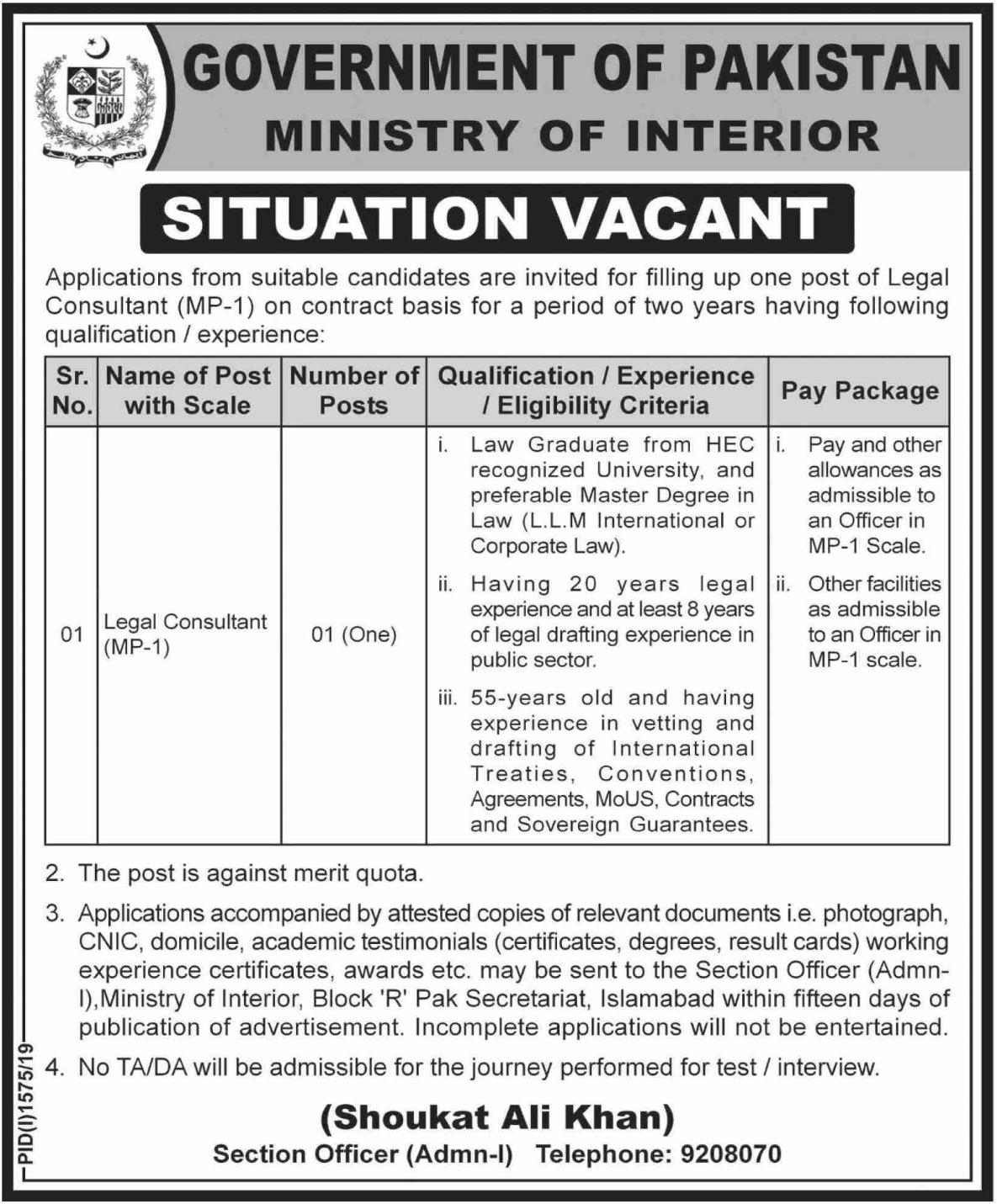 Ministry of Interior Pakistan Jobs 2019