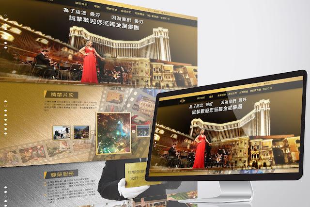 金星集團網站設計 首頁