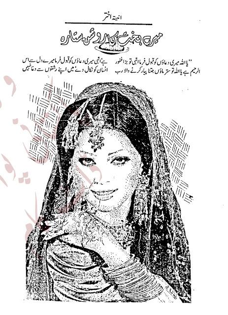 Mery bakht ka roshan sitara novel online reading by Aneeta Akhtar