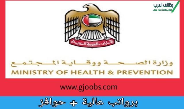 فرص توظيف شاغرة لدى وزارة الصحة ووقاية المجتمع بالإمارات