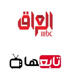 قناة ام بي سي العراق بث مباشر MBC Iraq