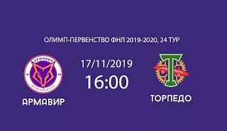 Армавир - Торпедо Москва смотреть онлайн бесплатно 17 ноября 2019 прямая трансляция в 16:00 МСК.