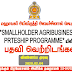 Ministry of Mahaweli, Agriculture, Irrigation & Rural Development - Vacancies