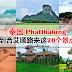 博他仑(Phatthalung)20个景点,到合艾顺路来这里!