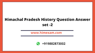 Himachal Pradesh History Question Answer set -2