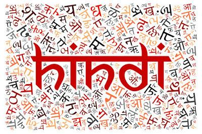 हिन्दी के कुछ रोचक तथ्य